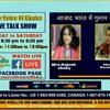 Azaad Bharat Mein Gulam Nari Ll Pushpa Ji - Mrs Rajesh Shaky