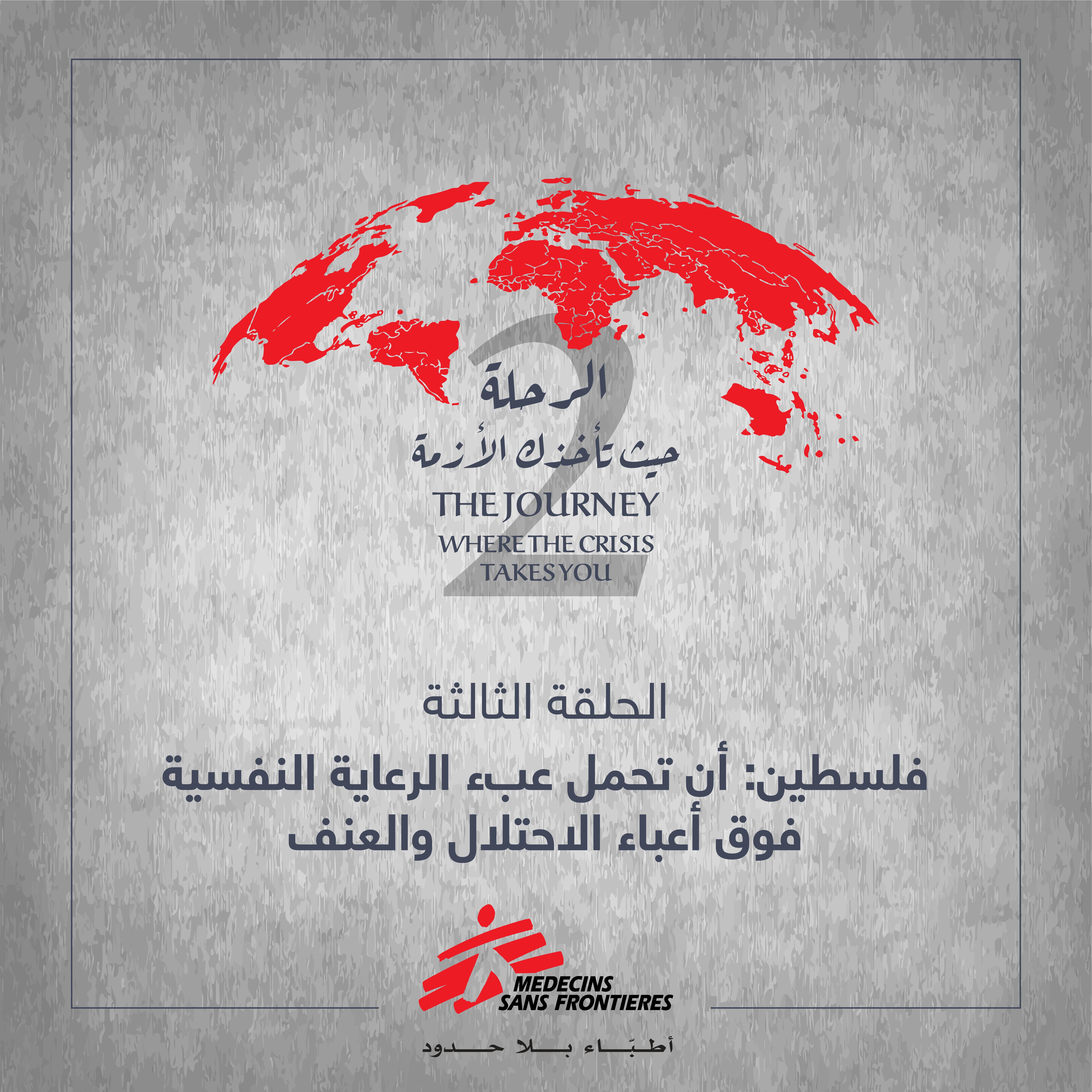 فلسطين: أن تحمل عبء الرعاية النفسية فوق أعباء الاحتلال والعنف - الحلقة الثالثة