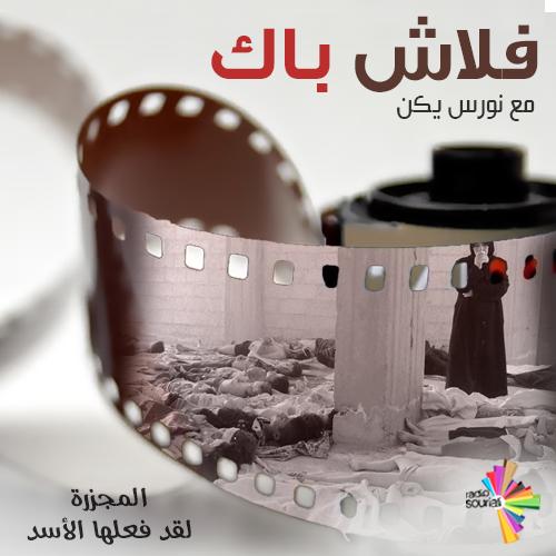 المجزرة، لقد فعلها الأسد! - فلاش باك 26