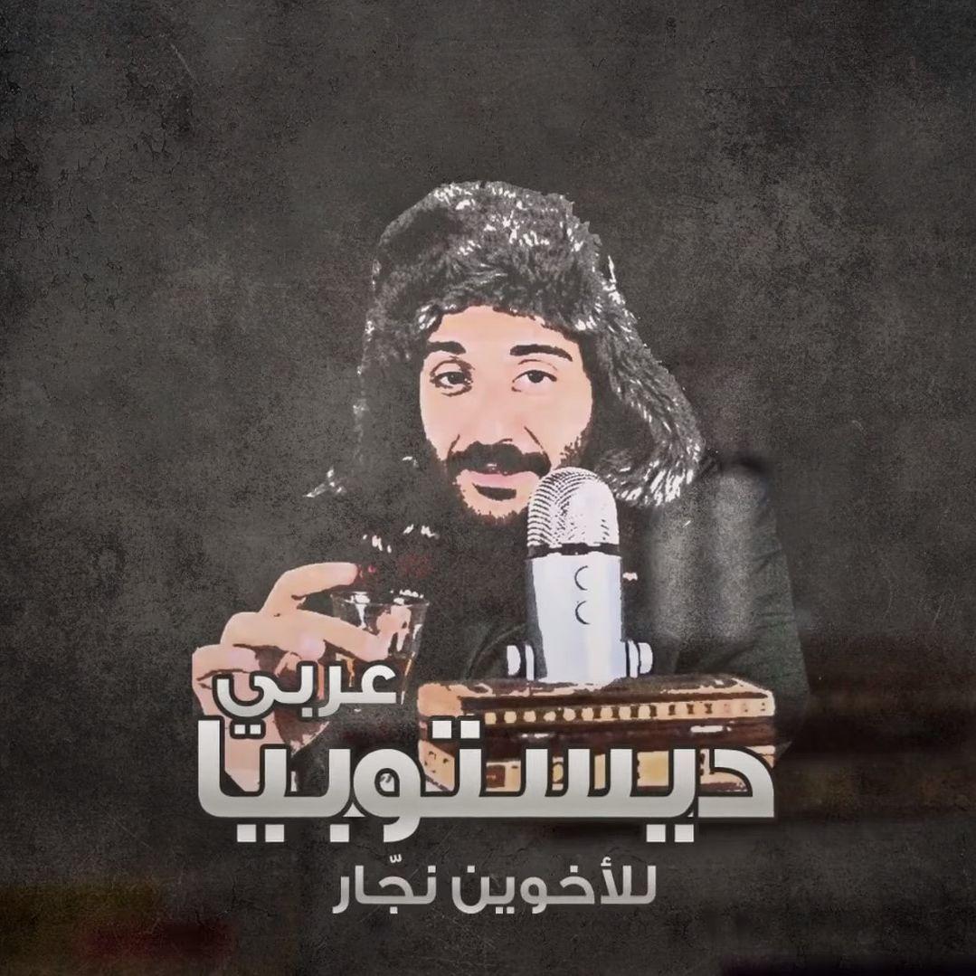 لسانك حصانك - ديستوبيا عربي 7