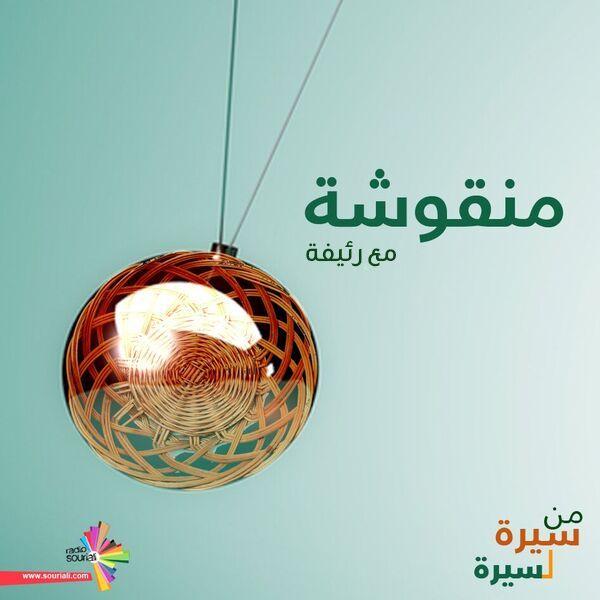 قهوة خبيني والله كريم - المنقوشة 136