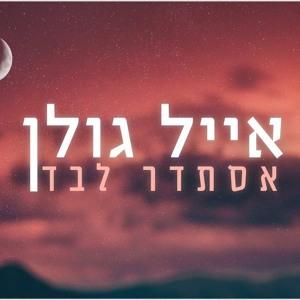 אייל גולן - אסתדר לבד להורדה