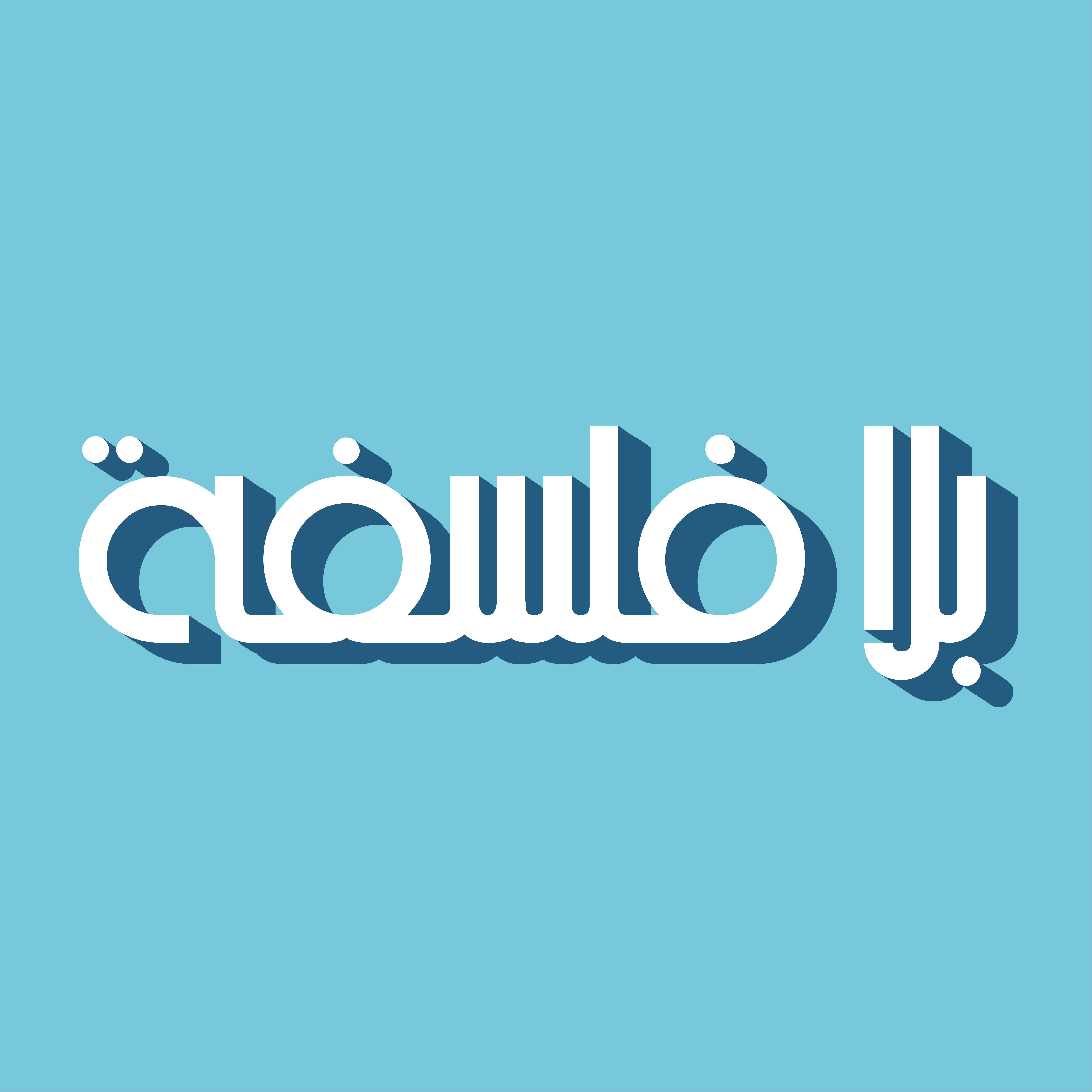 الحلقة 23: شي واحد بوقت واحد...مع حاتم النجار