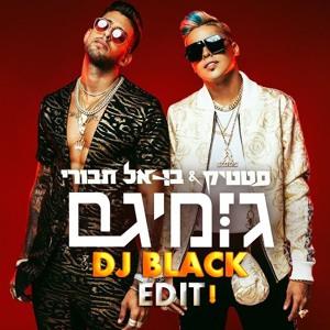 סטטיק ובן אל תבורי - גומיגם | DJ BLACK (EDIT) להורדה