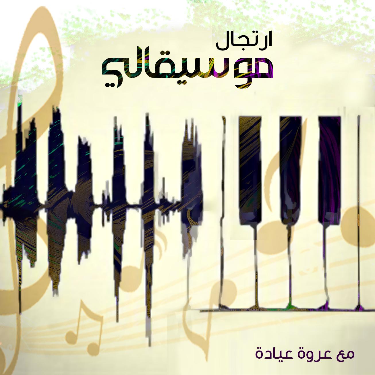 الموسيقى والإندماج - ارتجال 121