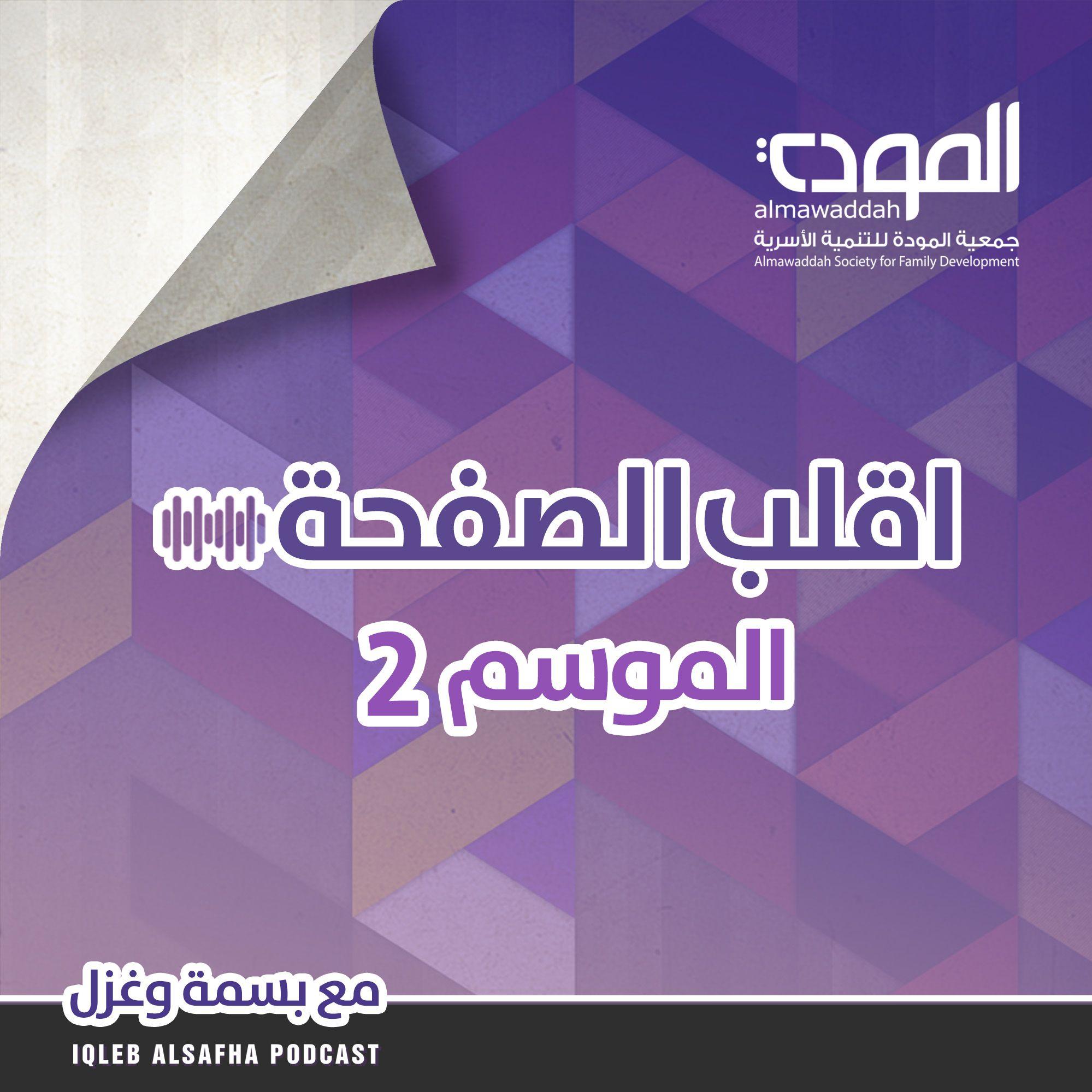 الحلقة 20: الإرشاد الأسري - جمعية المودة