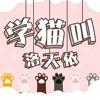 學貓叫 Xiao Feng Feng - Xue Mao Jiao Remix 2018 (Preview)