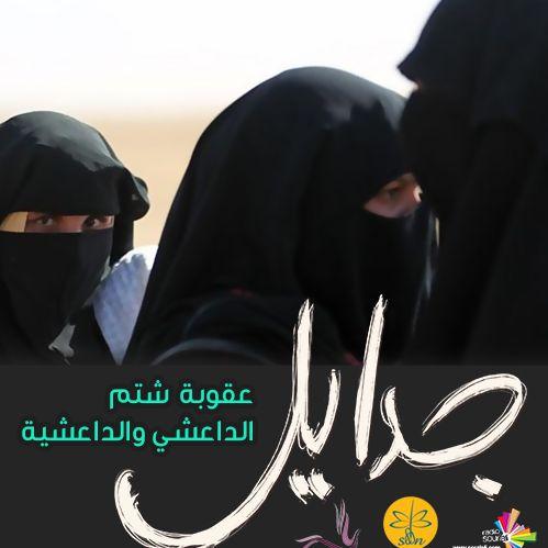 عقوبة شتم الداعشي والداعشية - جدايل 93