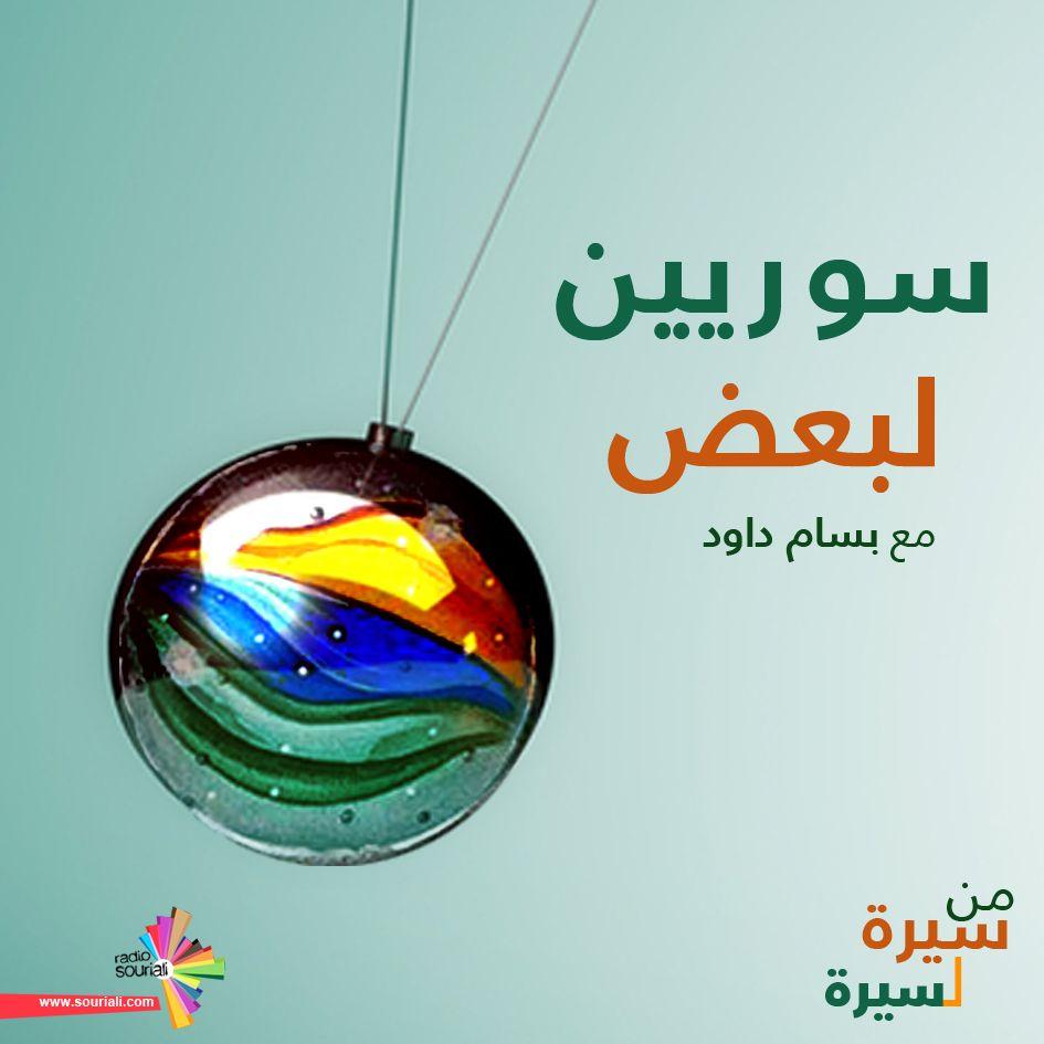 الحكواتي الصغير - سوريين لبعض 135