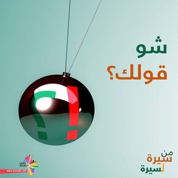 تلفزيون الحارة مع وليد أبو راشد - شو قولك 175