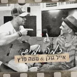 אייל גולן ומשה פרץ - כמה ימים להורדה