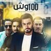100 wesh - Music Video 4K / كليب ١٠٠ وش - تامر حسن