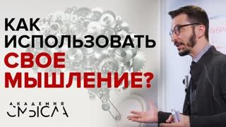 Эффективность мышления: как успешно решать жизненные и профессиональные задачи?