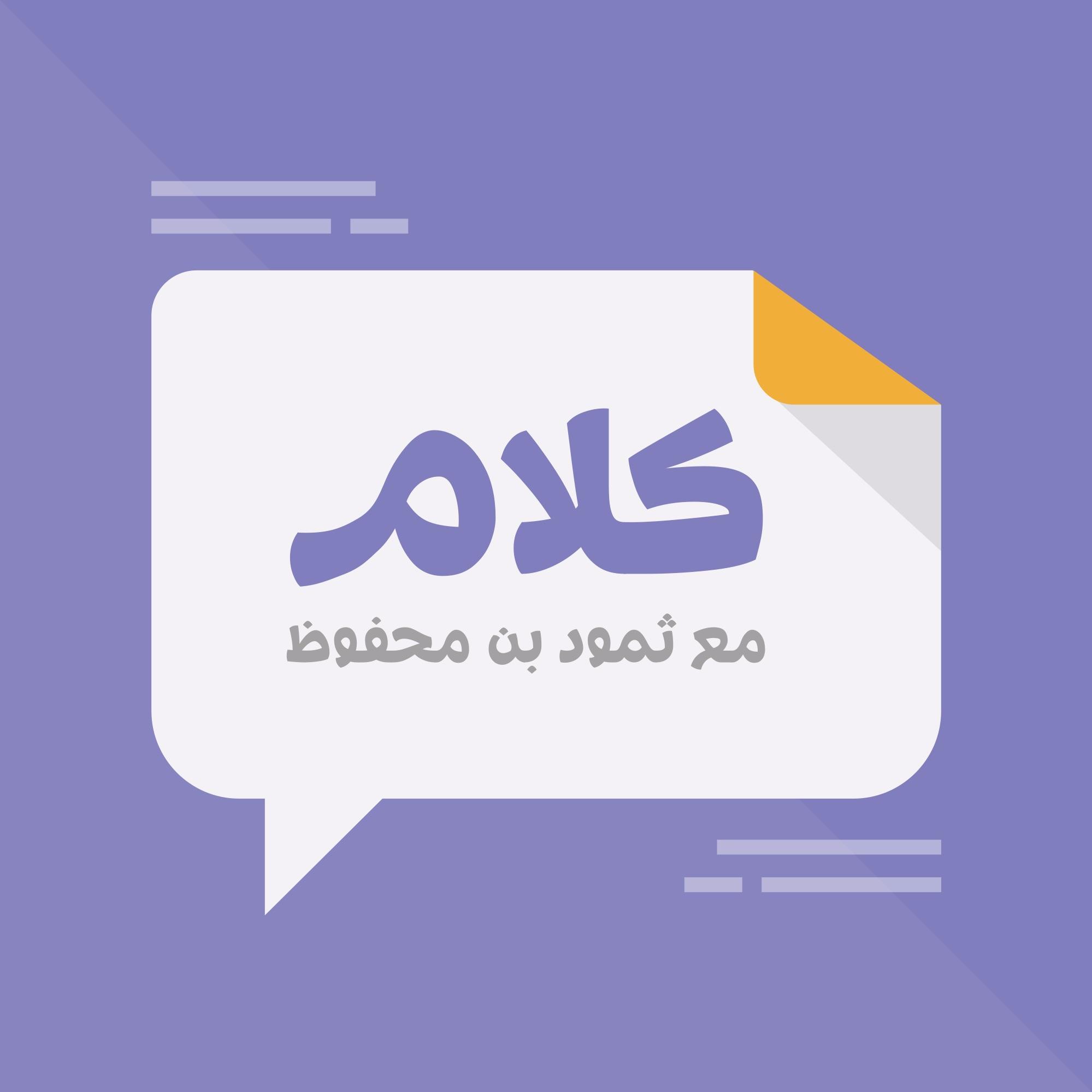 كلام 67: محمد العشماوي من كلاسيرا