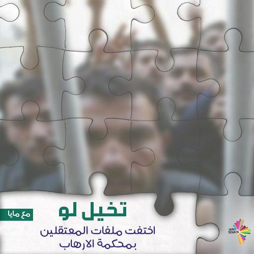 تخيل لو اختفت ملفات المعتقلين بمحكمة الارهاب