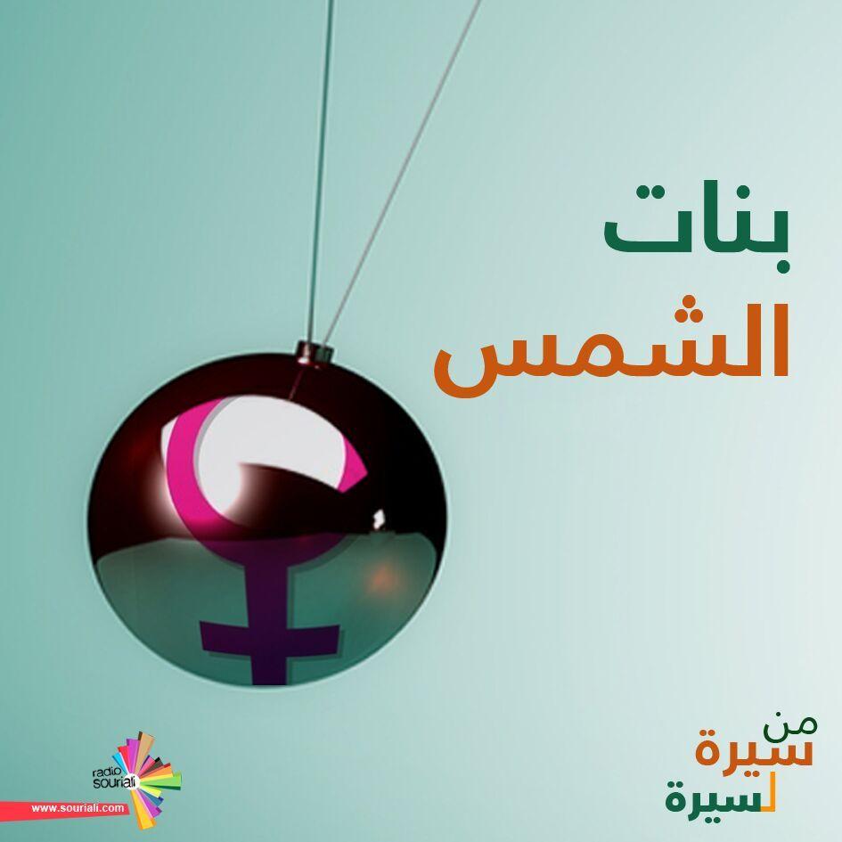 الفنانة الراحلة فدوى سليمان - بنات الشمس 71