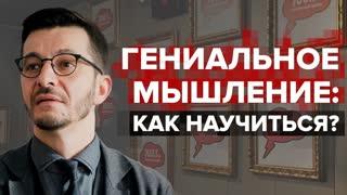 """Как разглядеть свою гениальность? Андрей Курпатов на радио """"Серебряный дождь"""""""