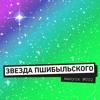 Звезда Пшибыльского Выпуск 002