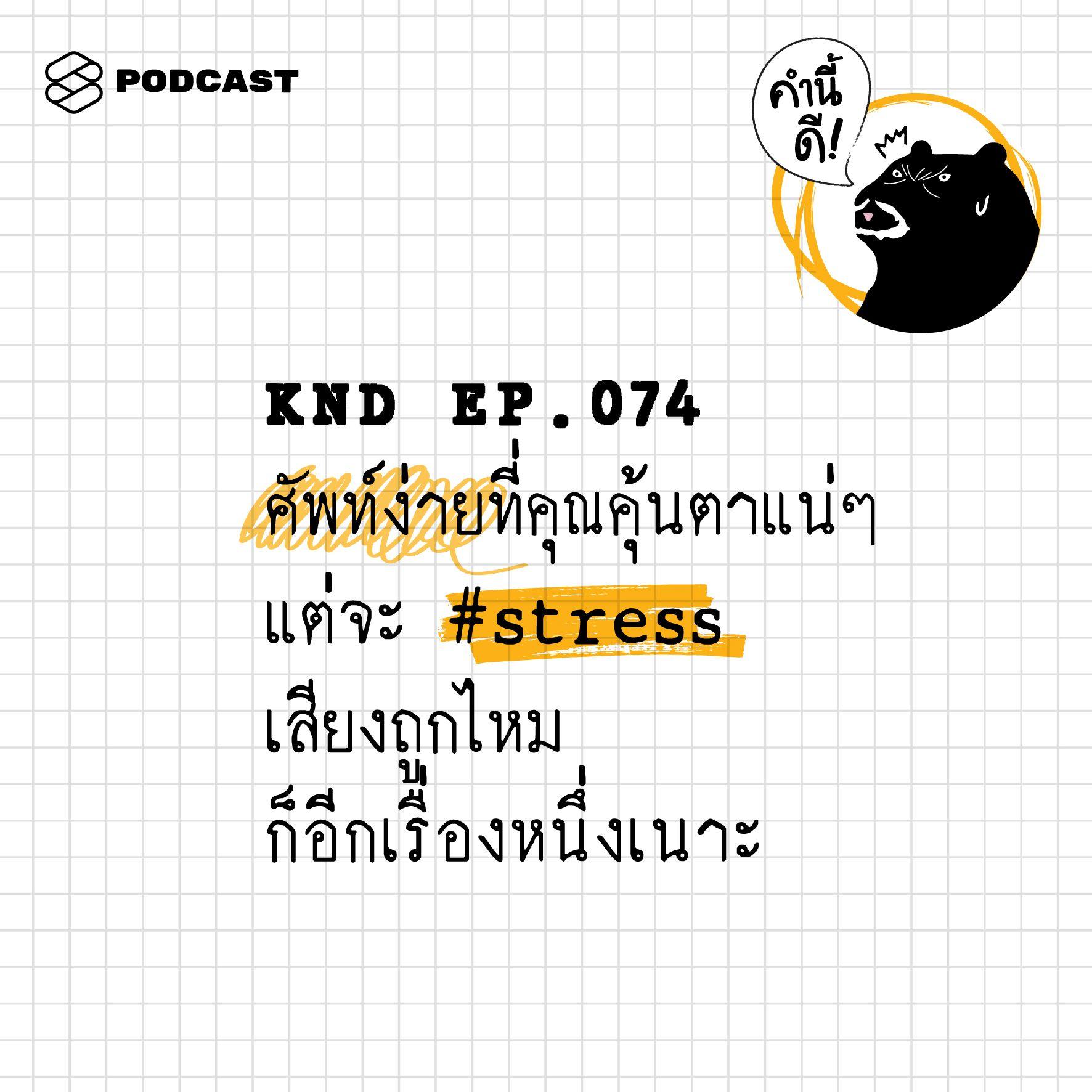 คำนี้ดี EP.74 ศัพท์ง่ายที่คุณคุ้นตาแน่ๆ แต่จะ #stress เสียงถูกไหม ก็อีกเรื่องนึงเนาะ