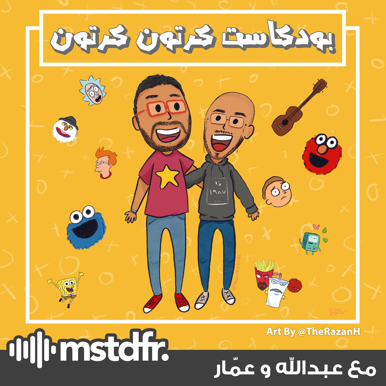 حلقة خاصة: عبدالجليل عبده و مدام سوسن