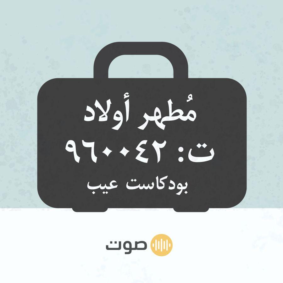 (ختان الذكور/الطهور  (الموسم ٣ الحلقة ٩