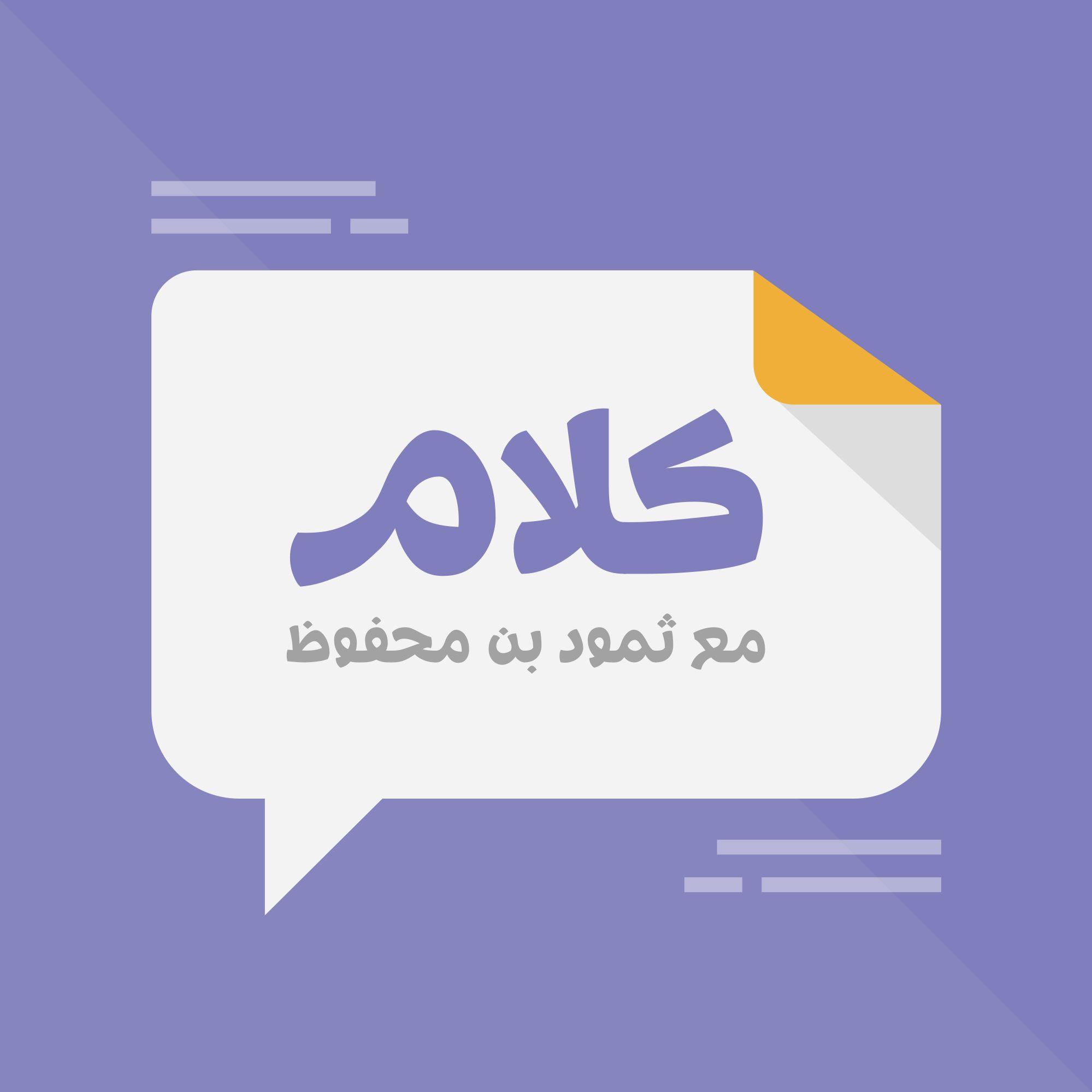 كلام 70: سعود الخميس من تيلرز