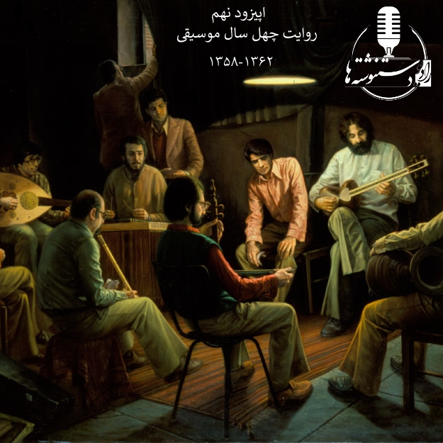 رادیو دستنوشتهها - اپیزود ۹- روایت چهل سال موسیقی ۱۳۵۸-۱۳۶۲