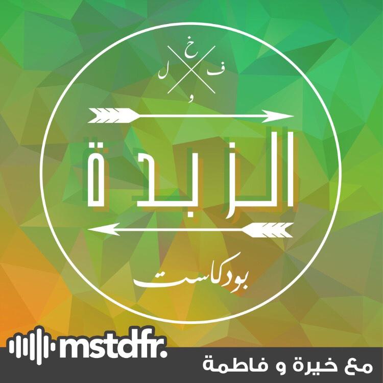 #045: اسلوب الحياة مع غدير الشبيلي