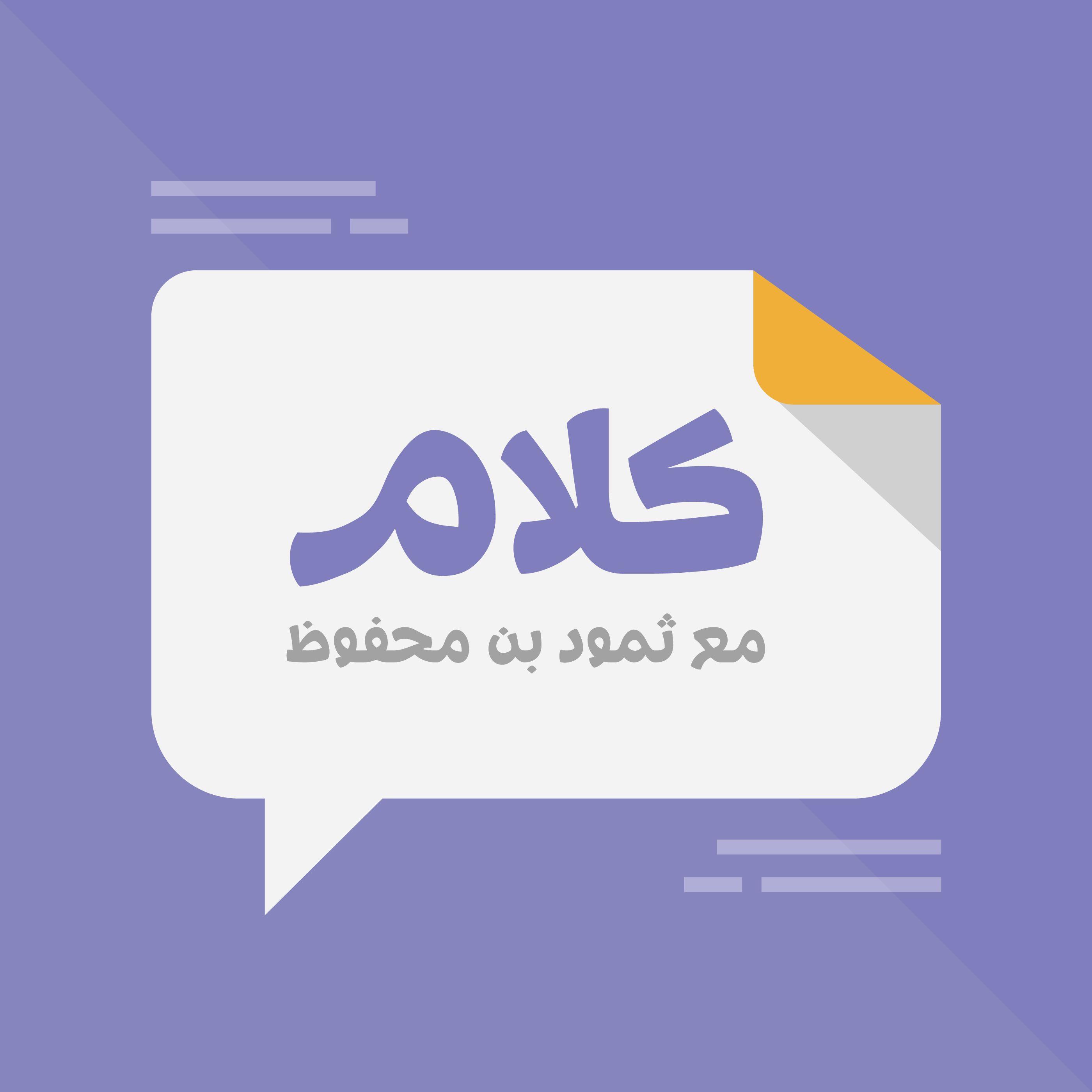 كلام 71: عبدالله باهبري من نوتا نوتا