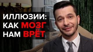 Убить иллюзии Андрей Курпатов отвечает на вопросы