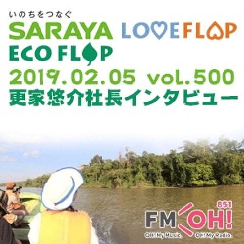 画像2: 0205 LF サラヤ社長インタビュー1(完全版) soundcloud.com