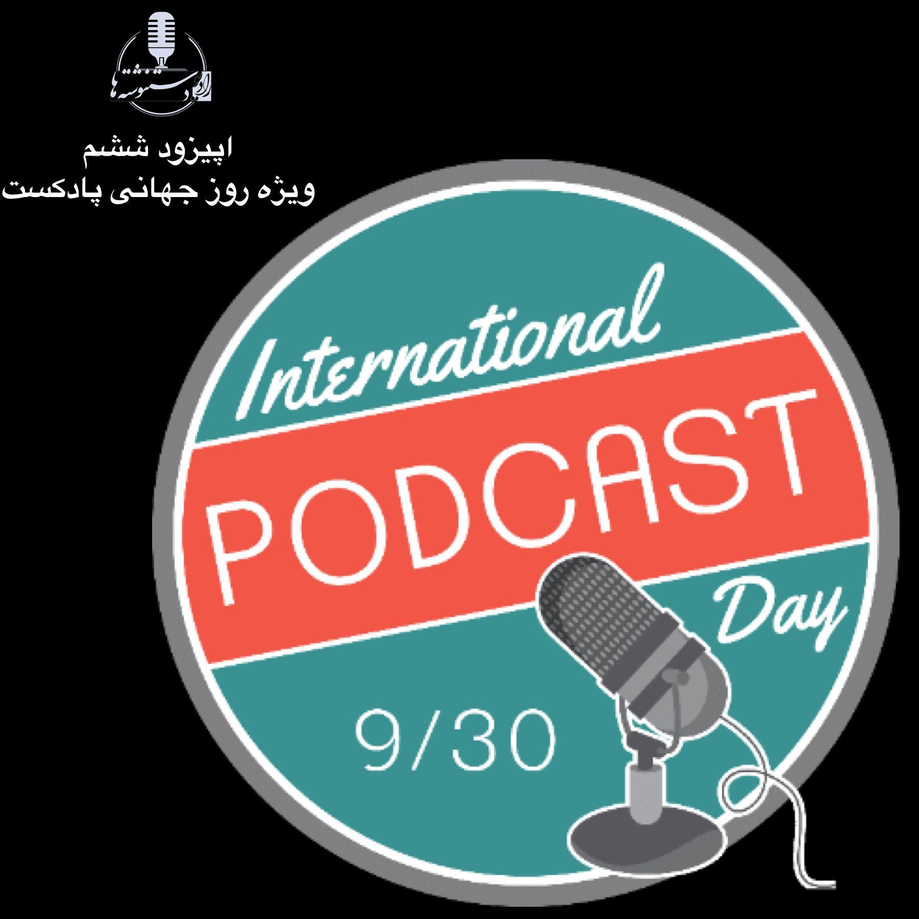 رادیو دستنوشتهها - اپیزود  ۶- ویژه روز جهانی پادکست