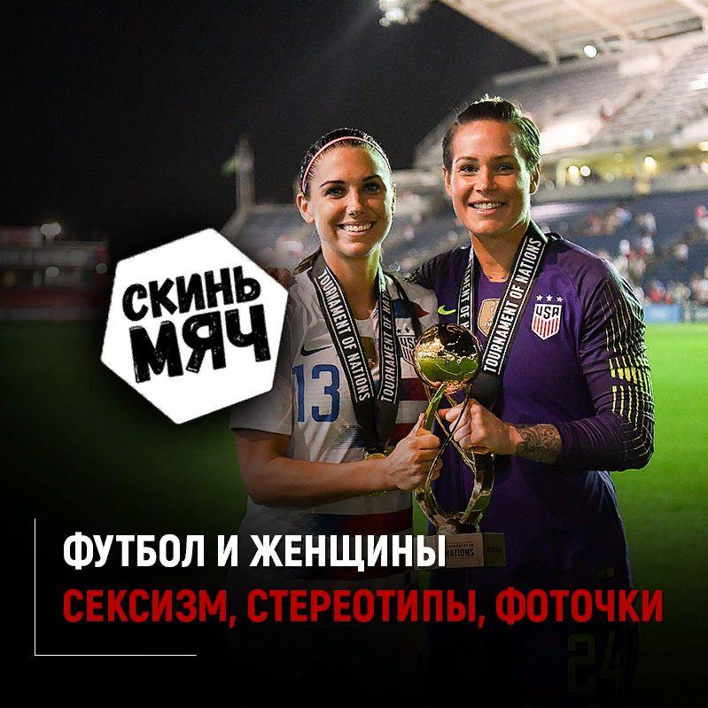 Женщины в футболе. Скинь мяч №15