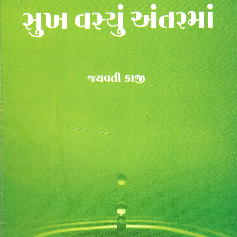 વાત છે વિચારની   (Vaat Chhe Vichar Ni)