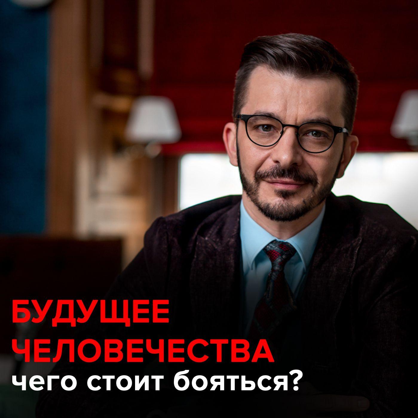 """Что станет с человечеством? Андрей Курпатов на радио """"Серебряный дождь"""""""