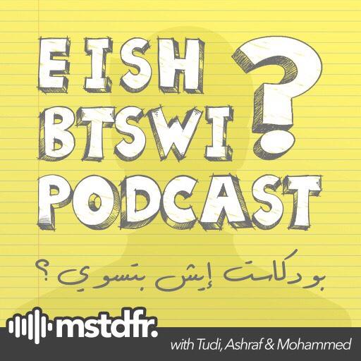 EishBTSWI - 041 إيش بتسوي مع د. شيماء قهوجي