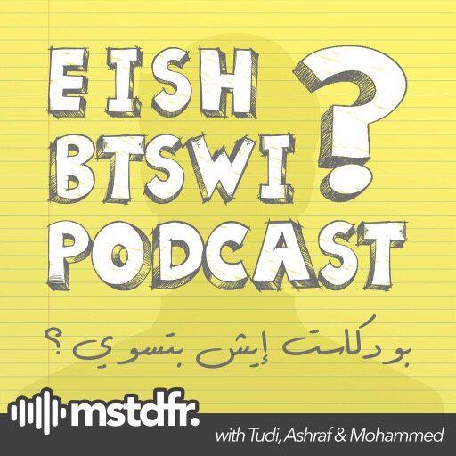 EishBTSWI - 041 ايش بتسوي في التربية الخاصة وتحليل السلوك مع د. شيماء قهوجي
