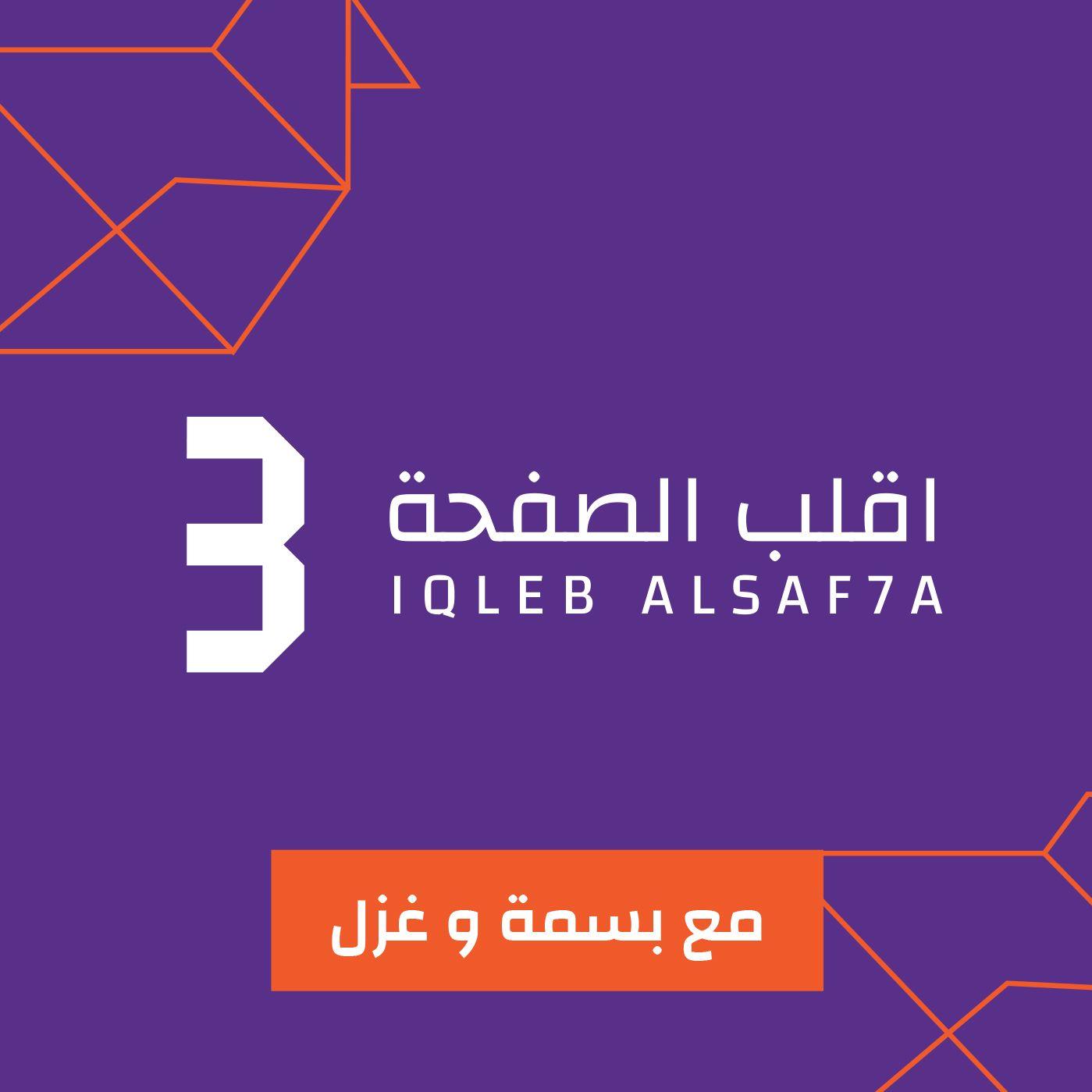 الحلقة 28: الخيانة - مع خالد سندي
