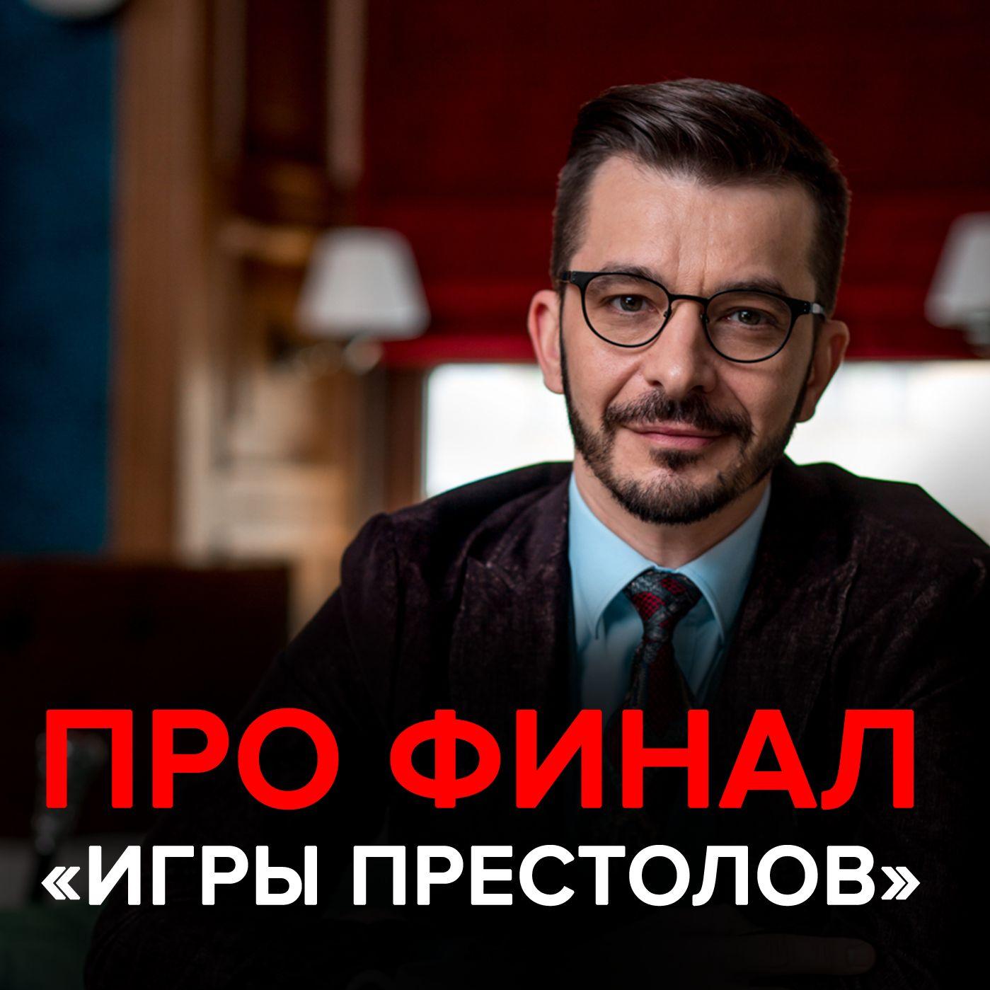 Андрей Курпатов про финал «Игры престолов»