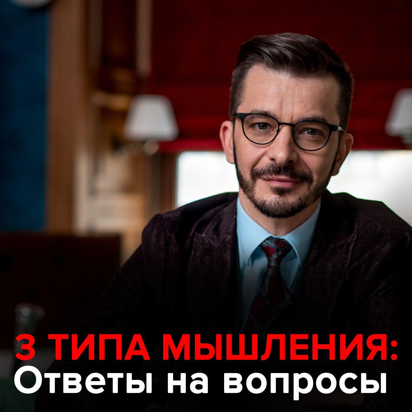 3 типа мышления. Андрей Курпатов отвечает на вопросы подписчиков.