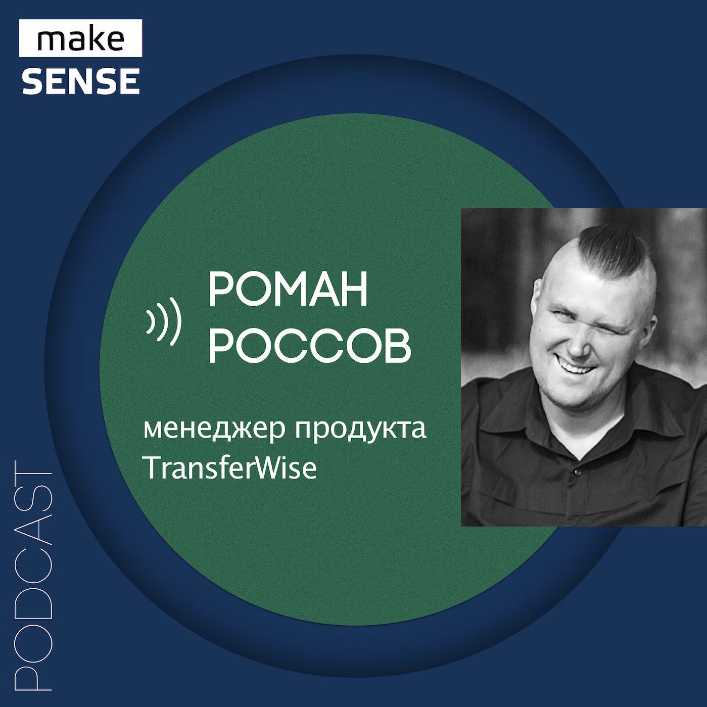 О маркетинге в финтехе, детальной сегментации и оценке эффективности контента с Романом Россовым