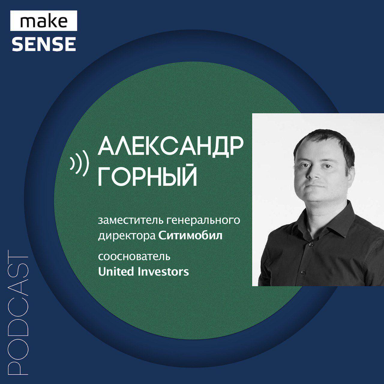 О принятии решений, стратегическом мышлении и горизонте планирования с Александром Горным