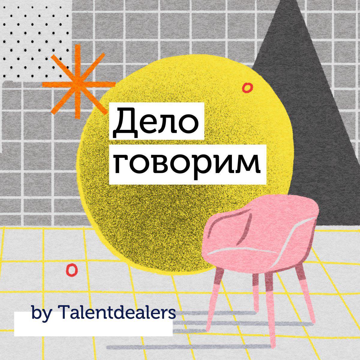 Широкая география: про релокейт в Лондон с Николаем Березовским из Revolut