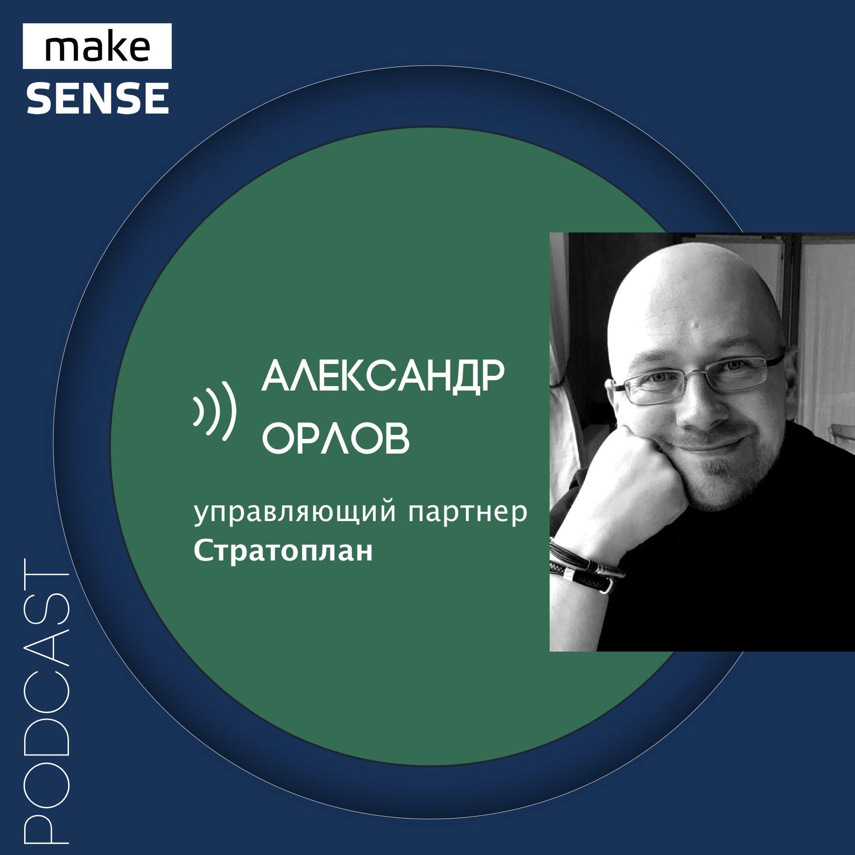 О качествах менеджера, управлении командой и собой с Александром Орловым