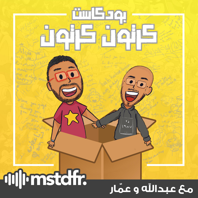 ٠٣٣: سافرنا الرياض عشان مسامير