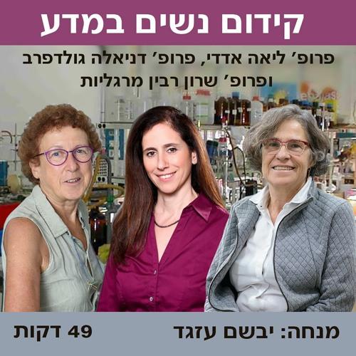 קידום נשים במדע