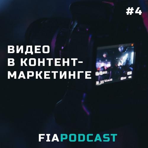 Роль видео в контент-маркетинге. Выпуск №4