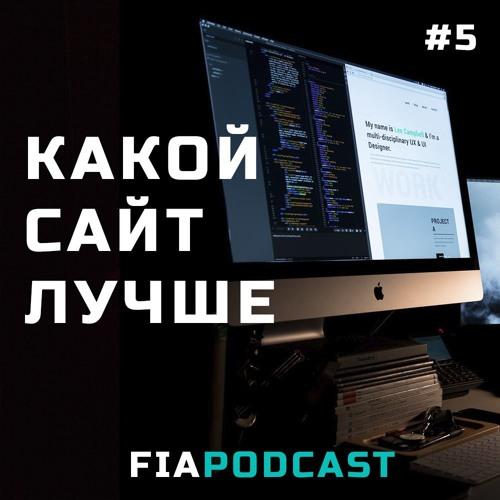 Уникальные сайты или шаблонные. Выпуск №5