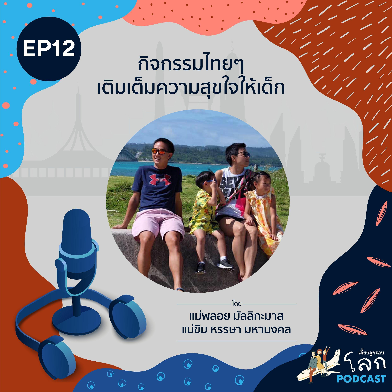 เลี้ยงลูกรอบโลก Podcast Ep.12 -  กิจกรรมไทยๆ เติมเต็มความสุขใจให้เด็ก