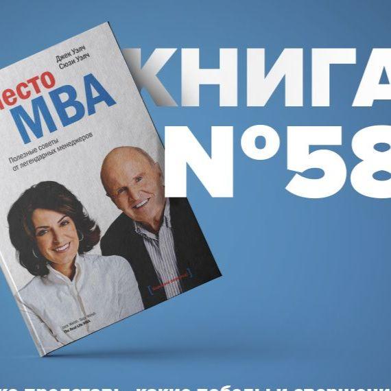 Книга #58 - Вместо MBA. Полезные советы от легендарных менеджеров. Управление персоналом